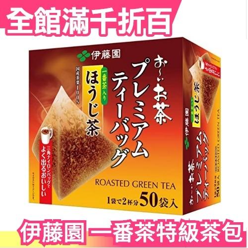 日本原裝 伊藤園 大井煎茶 一番茶 特級茶包 三角茶包 50包入 夏天冷泡茶【小福部屋】
