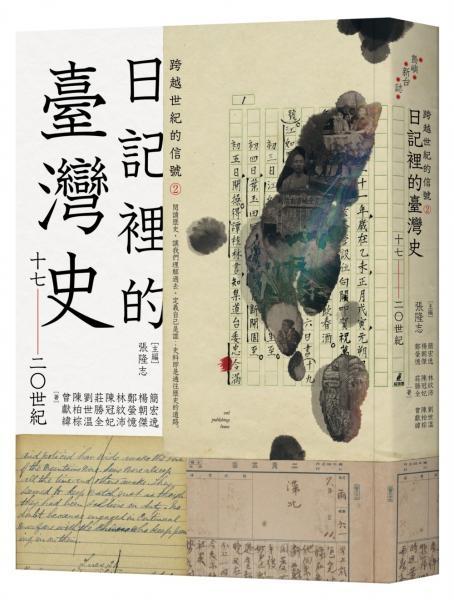 跨越世紀的信號2:日記裡的臺灣史(17-20世紀)【城邦讀書花園】