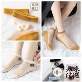 7雙|襪子女短襪淺口隱形襪夏季天絲襪女薄款水晶襪【君來佳選】