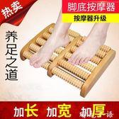 木質家用腳底按摩器滾輪式實腳部足部穴位搓排木制足底按摩器  晴光小語
