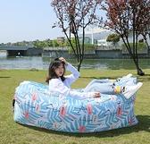 充氣床 戶外懶人充氣沙發袋空氣床墊野外氣墊床椅子便攜式單人折疊網紅 【全館免運】