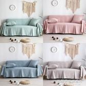 北歐純色沙發蓋布套罩網紅ins全包懶人沙發布單沙發巾全蓋防貓抓 NMS名購居家