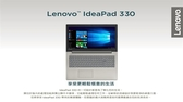 Lenovo聯想 IdeaPad 330-15IKB 81DE012UTW 15.6吋筆記型電腦