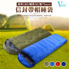 可拼接 單人睡袋 旅行睡袋 超青睡袋 帶帽款 信封式 露營 登山 旅遊 現貨【VENCEDOR】