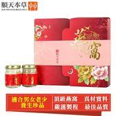 順天本草-冰糖燕窩禮盒6瓶/盒