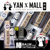 贈-卡瓦|棒 BALM TATTOO 刺青紋身後保養聖品 台灣專屬包裝 (30g/條)【妍選】
