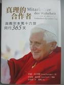 【書寶二手書T1/心靈成長_GIA】真理的合作者:與教宗本篤十六世同行365天_若瑟
