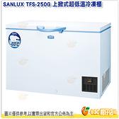 含運含基本安裝 台灣三洋 SANLUX TFS-250G 上掀式超低溫冷凍櫃 250公升 -60度C 冷凍