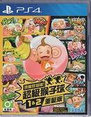 現貨 PS4遊戲 現嚐好滋味 超級猴子球 1 2 重製版 Super Monkey Ball中文版【玩樂小熊】
