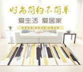 北歐地毯客廳家用簡約現代沙發幾何圖案臥室床邊長方形可水洗HRYC【紅人衣櫥】