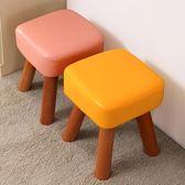 小板凳小凳子實木家用時尚創意客廳成人板凳兒童沙發凳皮凳換鞋凳茶幾凳 茱莉亞