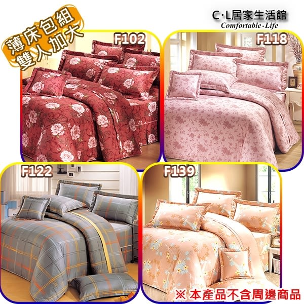 【 C . L 居家生活館 】雙人加大薄床包組(F102/F118/F122/F139)