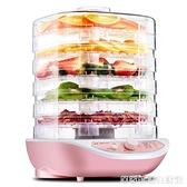 金正幹果機家用食物烘幹機水果蔬菜寵物肉類食品脫水風幹機小型 聖誕節全館免運
