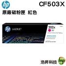 HP 202X CF503X 503X M 紅色 原廠碳粉匣 盒裝 適用M254DW M281FDW M280