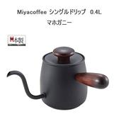 【日本製】【宮崎製作所】Miyacoffee 木柄手沖咖啡壺 400ml 黑色 SD-5616 - 宮崎製作所