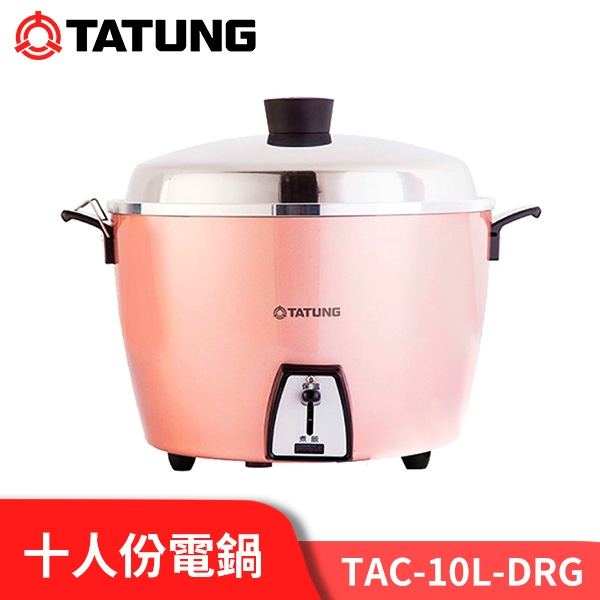【送隔熱手套】TATUNG 大同 10人份 玫瑰金 限定款 電鍋 TAC-10L-DRG