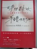 【書寶二手書T8/兩性關係_NRX】姊姊妹妹身體使用手冊:日本權威性愛女醫師告訴妳_宋美玄