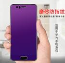 88柑仔店~~磨砂紫光鋼化膜華為P10 P9Plus Mate10 Mate8手機貼膜Mate9防指紋