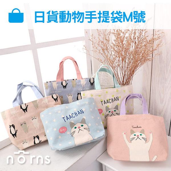 【日貨動物手提袋M號 P3】Norns Taachan貓咪粉嫩系列 雜貨包包 帆布包 購物袋帆布袋日本手提便當袋