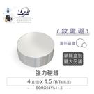 『堃喬』圓柱形釹鐵硼強力磁鐵 4mm*1...