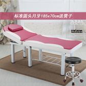 折疊美容床  特價美體按摩床  推拿床  理療床  美容院專用床  【mylove中大尺碼】