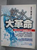 【書寶二手書T5/養生_PLU】飲水大革命_楊乃彥