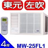 《全省含標準安裝》東元【MW25FL1】定頻窗型冷氣4坪左吹 優質家電
