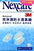 3M Nexcare克淋濕防水透氣繃 1公分下傷口 5入【躍獅】