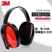 3M隔音耳罩專業防噪音睡覺睡眠用工作學習工業機械隔音降噪耳機 qf568【旅行者】