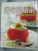 【書寶二手書T8/餐飲_ZBU】好吃健康素_林秋香
