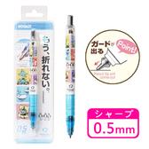 【日本正版】 嚕嚕米 不易斷芯 自動鉛筆 0.5mm 斑馬 DelGuard 慕敏 MOOMIN - 171936