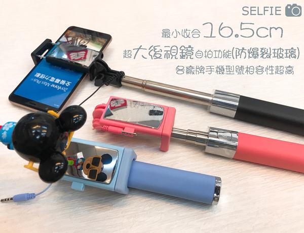 【超大後視鏡】收納最小可達16.5CM最長可達72.5cm 3.5mm適用各種廠牌 手機自拍棒自拍桿自拍神器