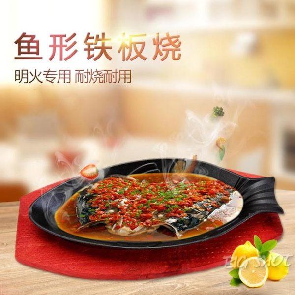 烤盤鑄鐵長方形鐵板燒牛排家用燒烤盤 商用鐵板燒烤店韓式烤魚盤【大咖玩家】