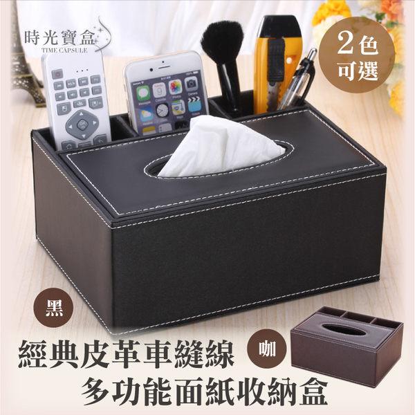 經典皮革車縫線多功能面紙收納盒-咖啡/黑 紙巾盒書桌文具手機搖控器筆筒置物盒-時光寶盒2080