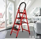 梯子家用折疊梯加厚室內人字梯移動樓梯伸縮梯步梯多功能扶梯 aj6247『小美日記』