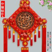 中緣結中國結桃木客廳大號福字掛件家居喬遷玄關壁掛裝飾喜慶禮品wy