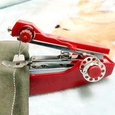 雙十一返場促銷【全新升級】家用手動迷你縫紉機便攜式小型袖珍微型裁縫機縫衣機