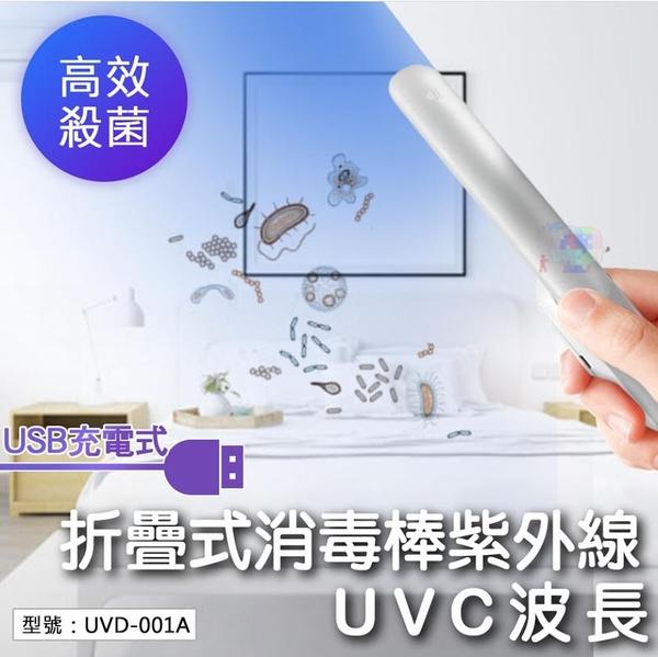 折疊式 手持紫外線消毒燈攜帶式UVC波長 消毒棒 防疫 UVC紫外線 USB充電 UVD-001A