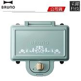 BRUNO Bruno x 嚕嚕米moomin 聯名款雙格三明治機 BOE051 熱壓三明治鬆餅機