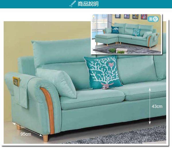 《固的家具GOOD》296-1-AA 阿茲卡L型布沙發/淺綠【雙北市含搬運組裝】