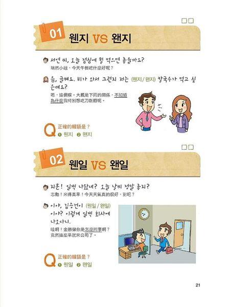 史上最易用錯韓國語:學會正確的拼寫法,從此用韓文寫信、傳訊息都不會寫錯字