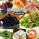 【屏聚美食】美味元氣輕食8件組(約2.6kg/箱)