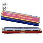 小學生復音口琴SUZUKI鈴木口琴24孔單音口琴Study-24 AFG升C口琴gogo購