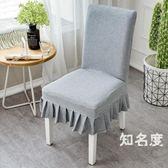 椅套 針織家用彈力連身餐椅墊套裝簡約酒店凳子套餐桌椅子套罩通用歐式 9色