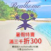 禎的家暑期特賣3000折300
