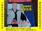 二手書博民逛書店環球人物罕見2008年9月(下)Y4437 出版2008