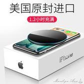 現貨出清 IPHONEX蘋果8無線充電器手機P快充PLUS原裝MIX2S超薄QI無限立式充電板   igo 11-6