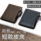 【AN030】韓版多卡位 零錢袋短夾 撞色皮夾 零錢包手拿包短皮包信用卡夾男用皮夾男夾