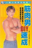 (二手書)筋肉男DIY速成
