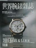 【書寶二手書T3/收藏_QJJ】世界腕錶雜誌_34期_2005 BASEL & SIHH